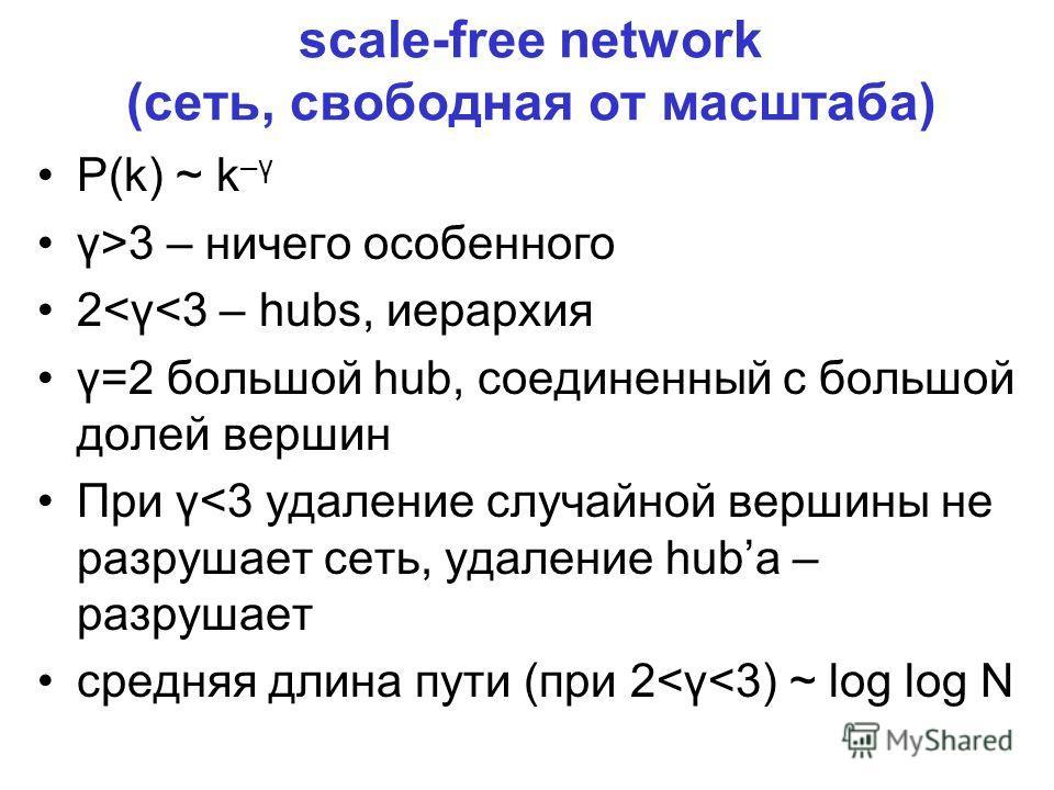 scale-free network (сеть, свободная от масштаба) P(k) ~ k –γ γ>3 – ничего особенного 2