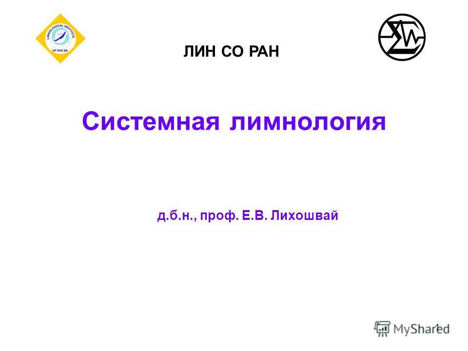 Системная лимнология д.б.н., проф. Е.В. Лихошвай ЛИН СО РАН 1