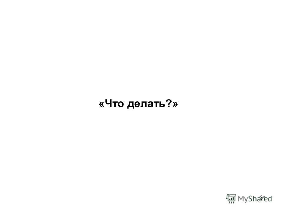 31 «Что делать?»