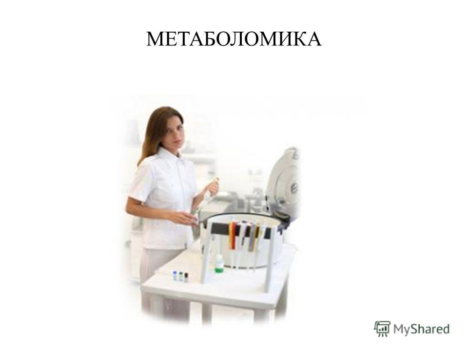 МЕТАБОЛОМИКА