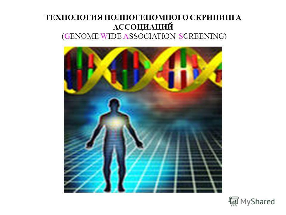 ТЕХНОЛОГИЯ ПОЛНОГЕНОМНОГО СКРИНИНГА АССОЦИАЦИЙ (GENOME WIDE ASSOCIATION SCREENING)