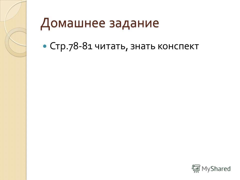 Домашнее задание Стр.78-81 читать, знать конспект