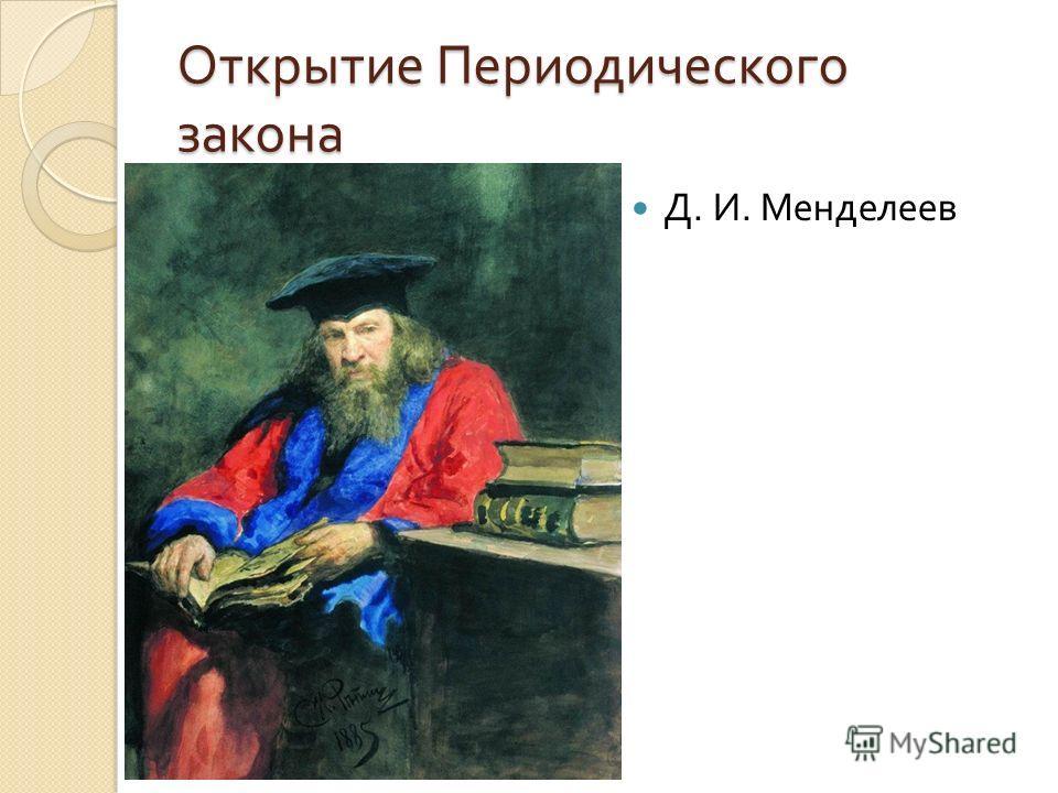 Открытие Периодического закона Д. И. Менделеев