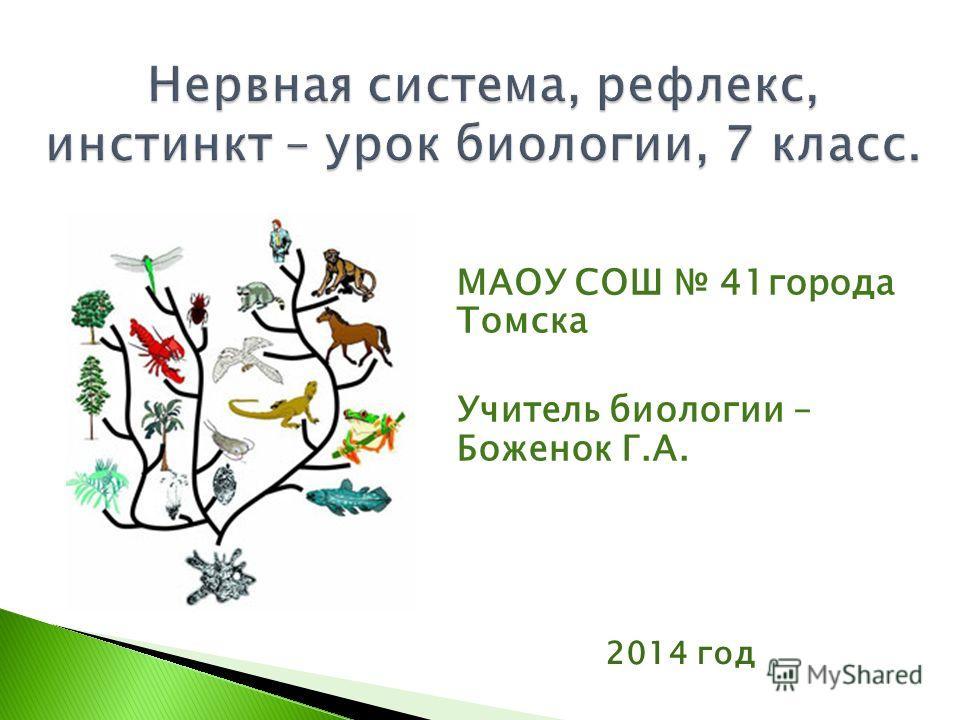 МАОУ СОШ 41 города Томска Учитель биологии – Боженок Г.А. 2014 год