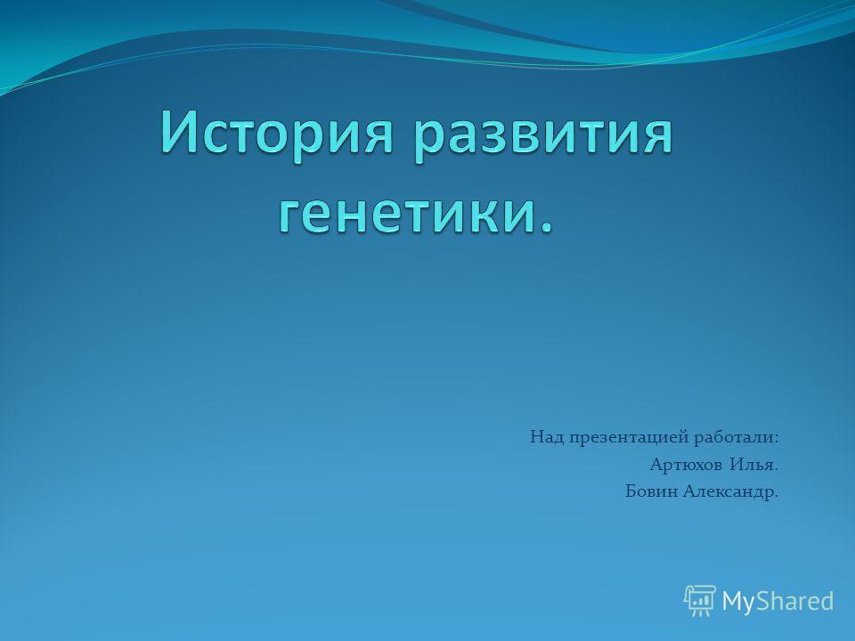 Над презентацией работали: Артюхов Илья. Бовин Александр.
