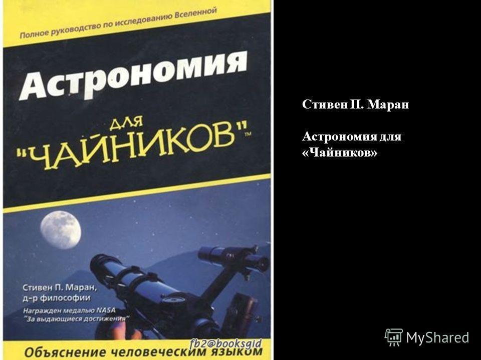 Стивен П. Маран Астрономия для «Чайников»