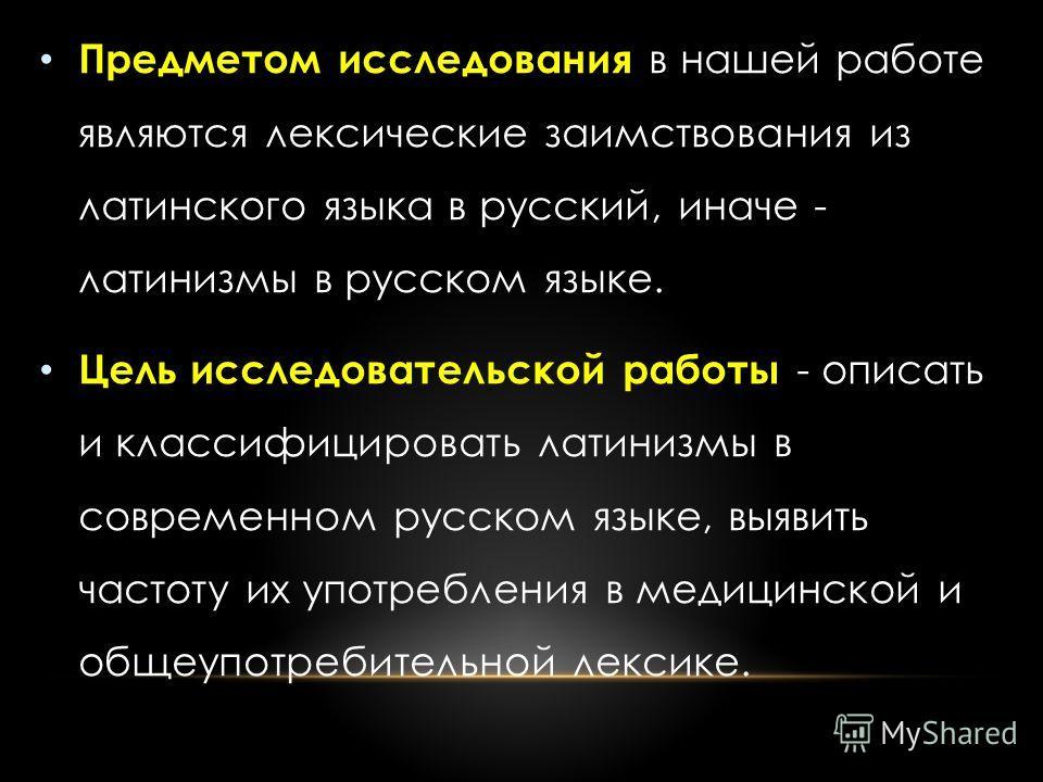 Предметом исследования в нашей работе являются лексические заимствования из латинского языка в русский, иначе - латинизмы в русском языге. Цель исследовательской работы - описать и классифицировать латинизмы в современном русском языге, выявить часто