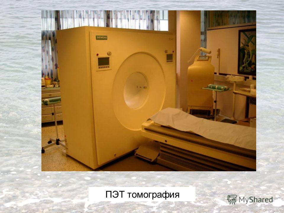 ПЭТ томография