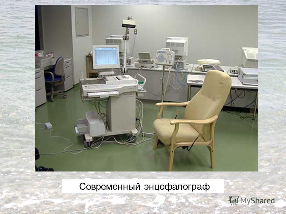 Современный энцефалограф