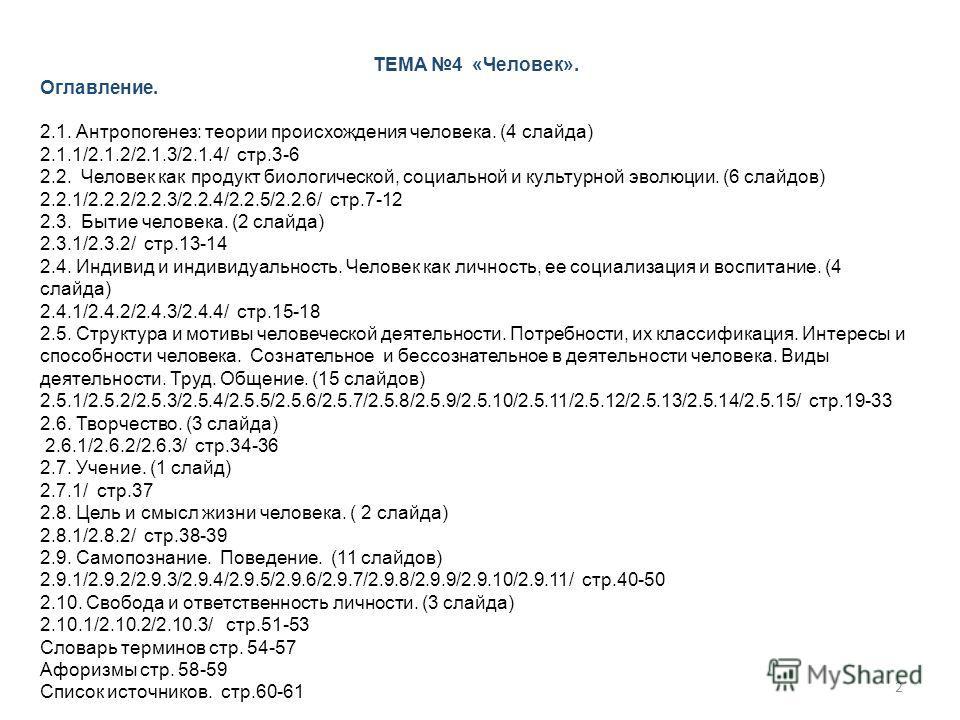 ТЕМА 4 «Человек». Оглавление. 2.1. Антропогенез: теории происхождения человека. (4 слайда) 2.1.1/2.1.2/2.1.3/2.1.4/ стр.3-6 2.2. Человек как продукт биологической, социальной и культурной эволюции. (6 слайдов) 2.2.1/2.2.2/2.2.3/2.2.4/2.2.5/2.2.6/ стр