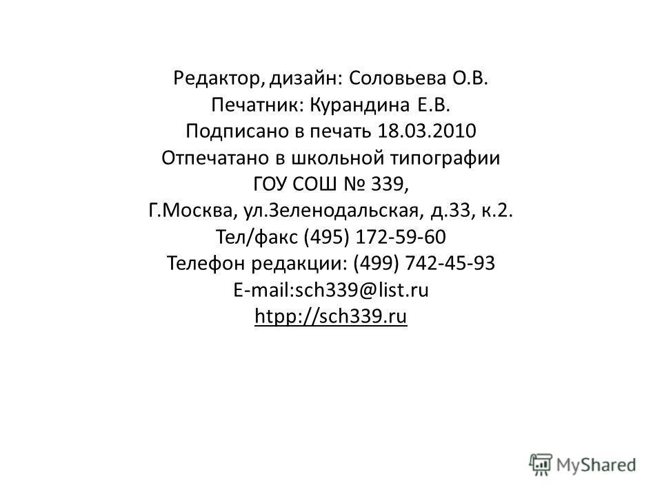 Редактор, дизайн: Соловьева О.В. Печатник: Курандина Е.В. Подписано в печать 18.03.2010 Отпечатано в школьной типографии ГОУ СОШ 339, Г.Москва, ул.Зеленодальская, д.33, к.2. Тел/факс (495) 172-59-60 Телефон редакции: (499) 742-45-93 E-mail:sch339@lis