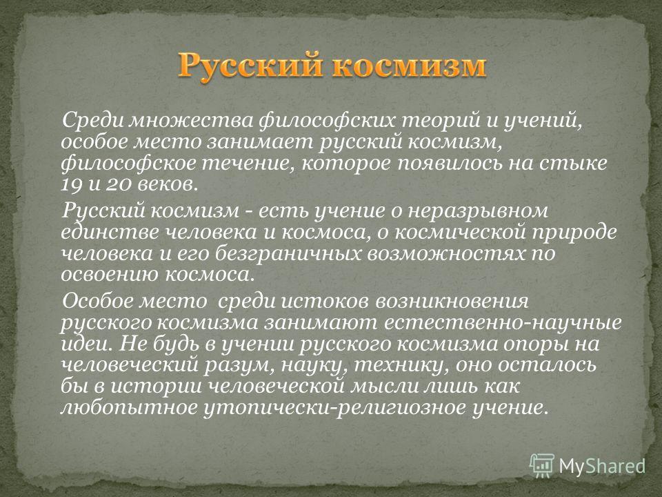 Среди множества философских теорий и учений, особое место занимает русский космизм, философское течение, которое появилось на стыке 19 и 20 веков. Русский космизм - есть учение о неразрывном единстве человека и космоса, о космической природе человека