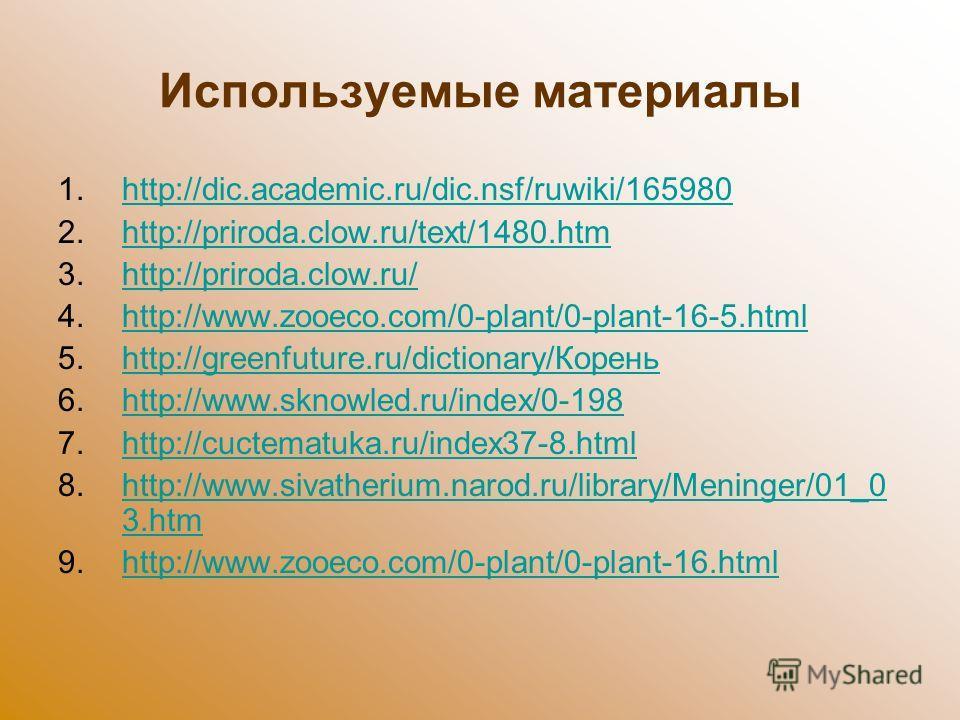Используемые материалы 1.http://dic.academic.ru/dic.nsf/ruwiki/165980http://dic.academic.ru/dic.nsf/ruwiki/165980 2.http://priroda.clow.ru/text/1480.htmhttp://priroda.clow.ru/text/1480. htm 3.http://priroda.clow.ru/http://priroda.clow.ru/ 4.http://ww