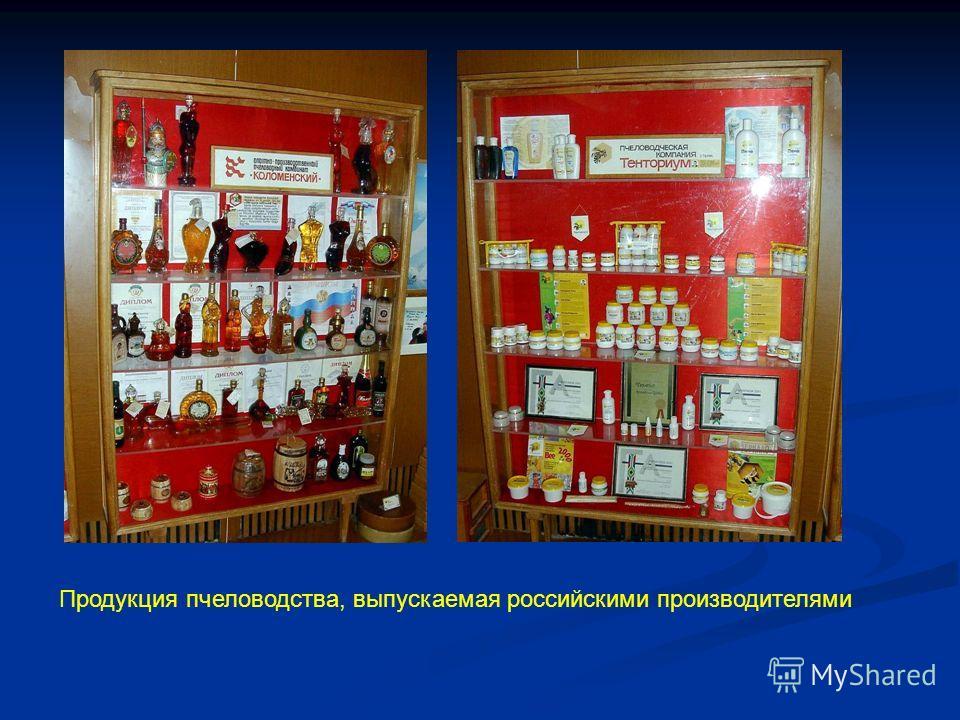Продукция пчеловодства, выпускаемая российскими производителями