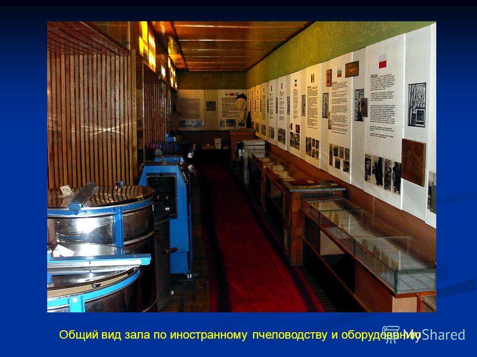 Общий вид зала по иностранному пчеловодству и оборудованию