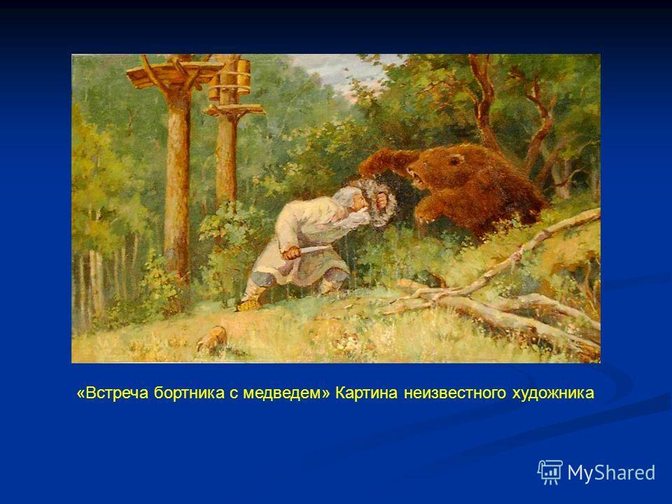 «Встреча бортника с медведем» Картина неизвестного художника