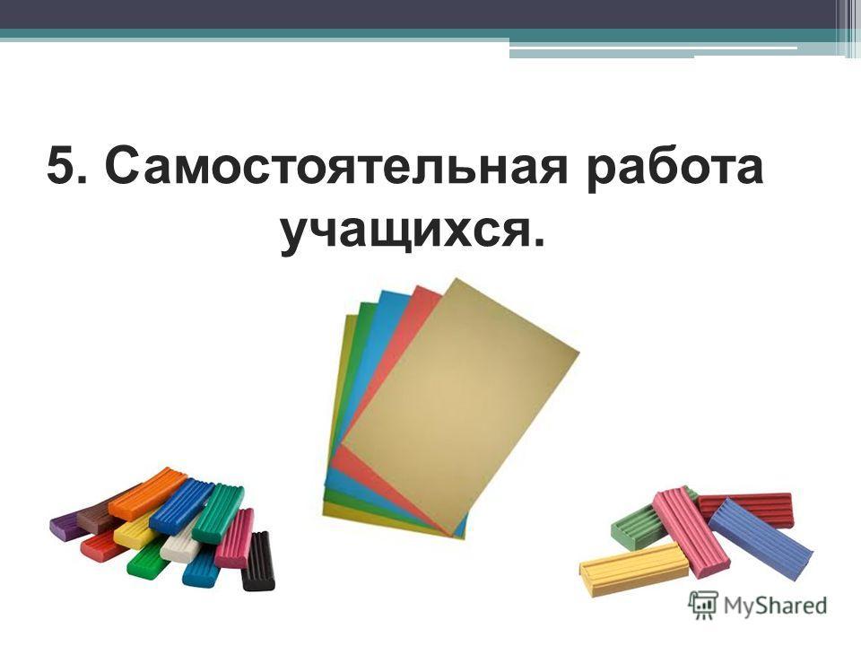 5. Самостоятельная работа учащихся.