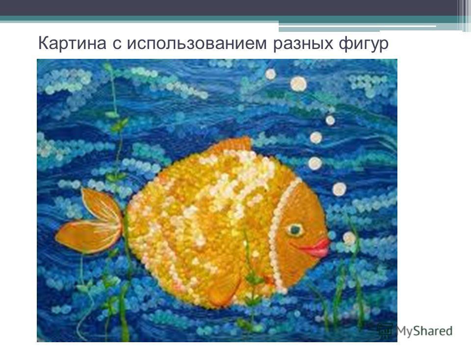 Картина с использованием разных фигур