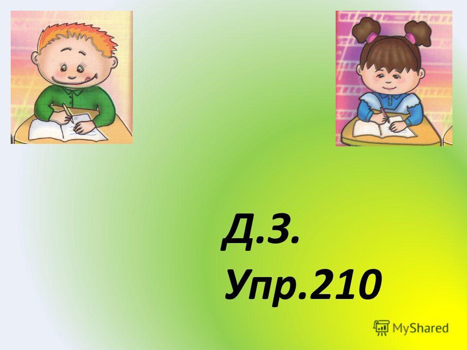 Д.З. Упр.210