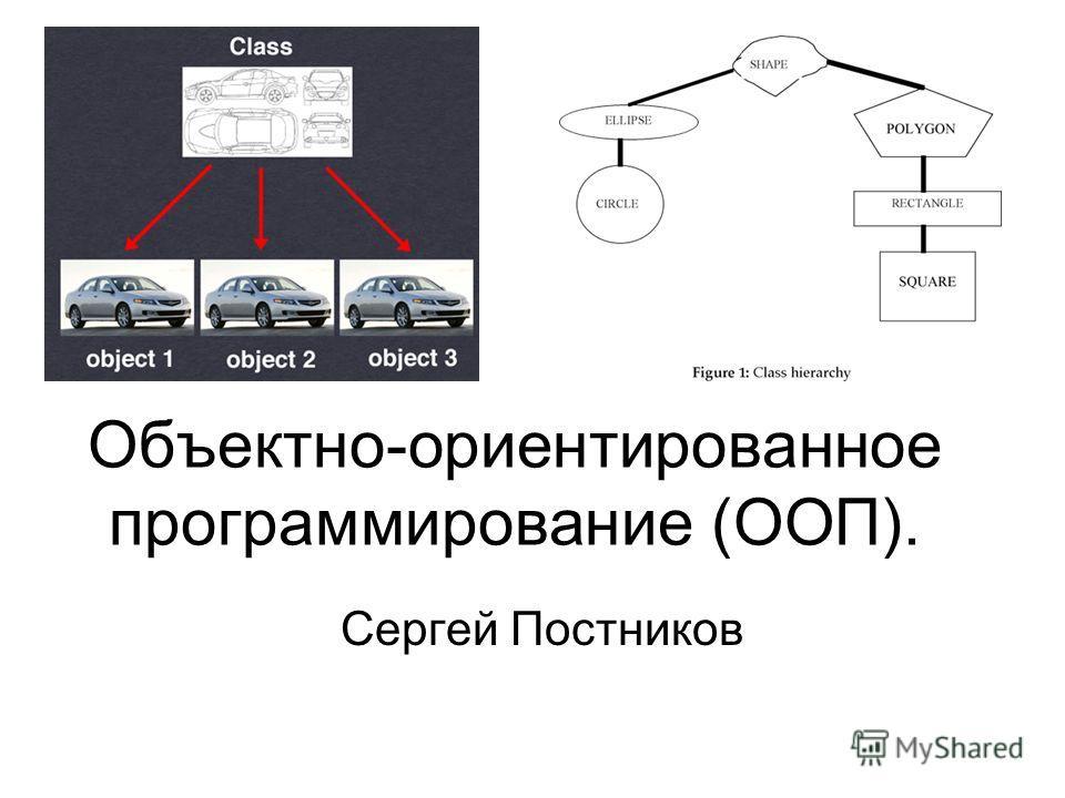 Объектно-ориентированное программирование (ООП). Сергей Постников
