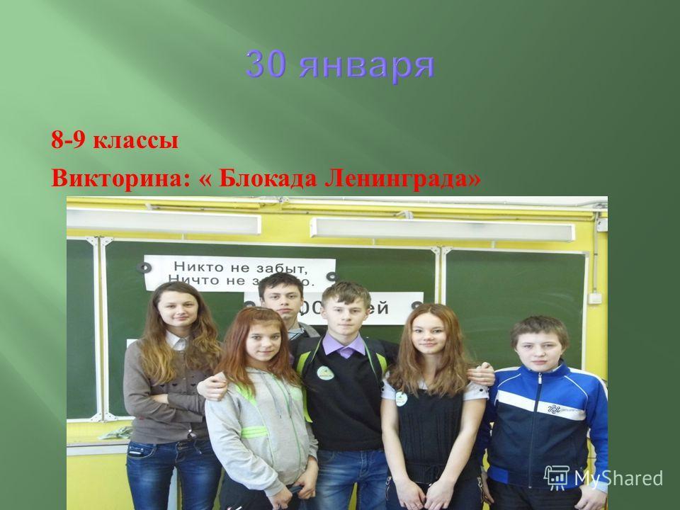 8-9 классы Викторина : « Блокада Ленинграда »
