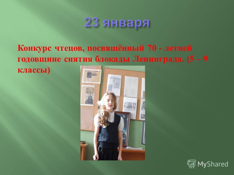 Конкурс чтецов, посвящённый 70 - летней годовщине снятия блокады Ленинграда. (5 – 9 классы )