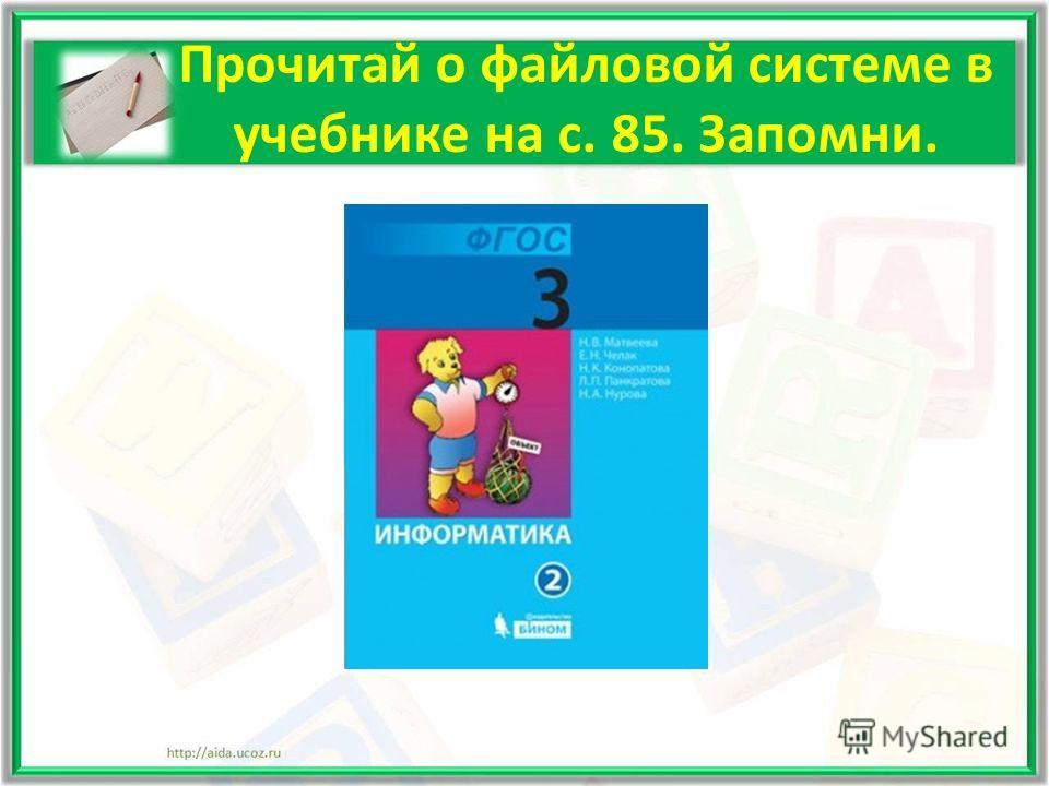 Прочитай о файловой системе в учебнике на с. 85. Запомни.