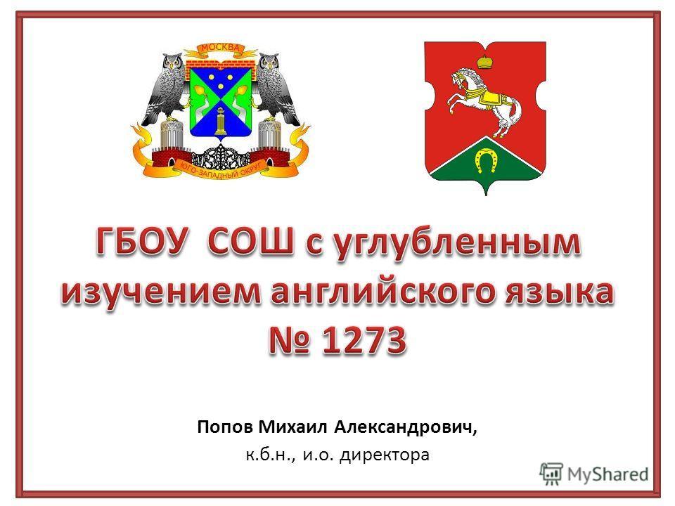 Попов Михаил Александрович, к.б.н., и.о. директора