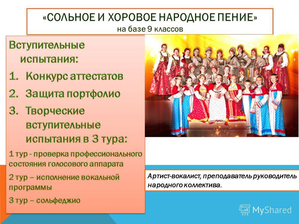 Артист-вокалист, преподаватель руководитель народного коллектива.