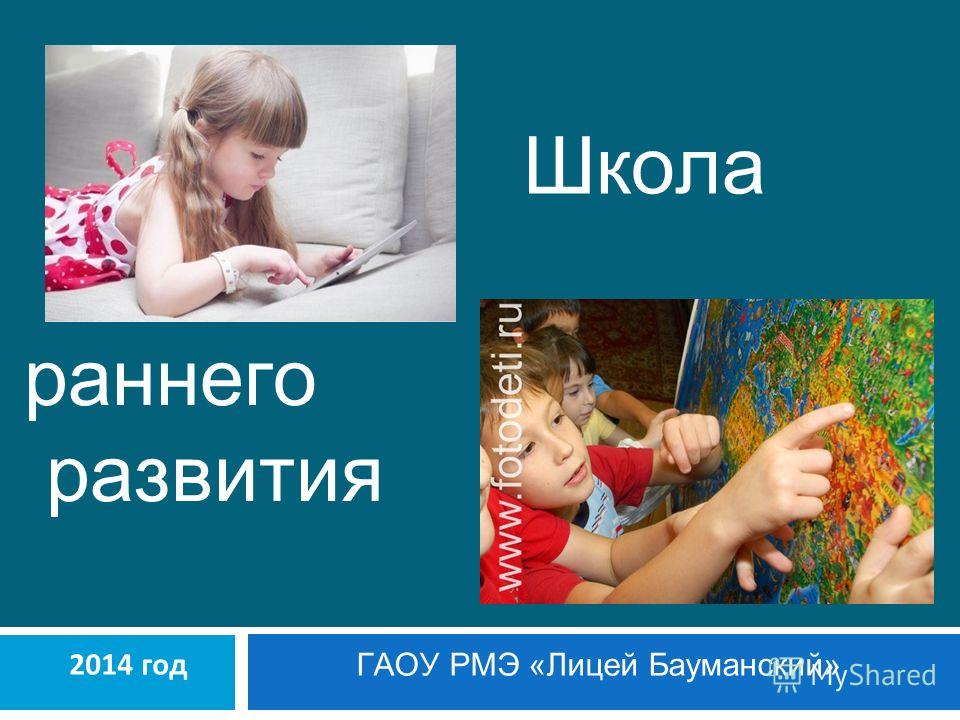 Школа раннего развития ГАОУ РМЭ «Лицей Бауманский» 2014 год