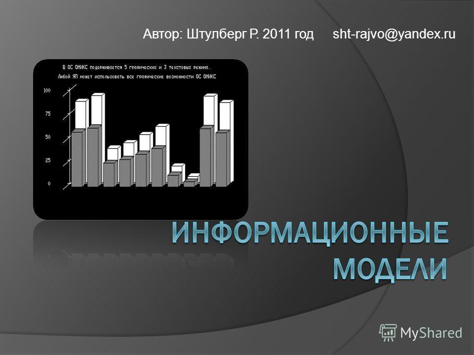 Автор: Штулберг Р. 2011 годsht-rajvo@yandex.ru