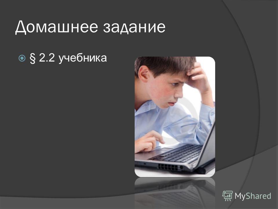 Домашнее задание § 2.2 учебника