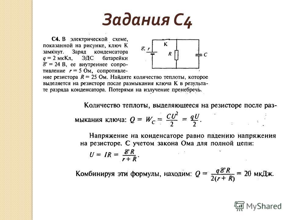 Задания С 4