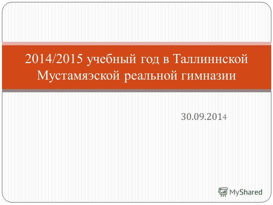 30.09.2014 2014/2015 учебный год в Таллиннской Мустамяэской реальной гимназии