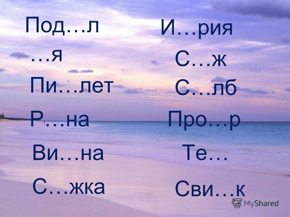 Под…л …я Пи…лет Р…на Ви…на С…ежка И…ария С…ж С…лб Про…р Те… Сви…к