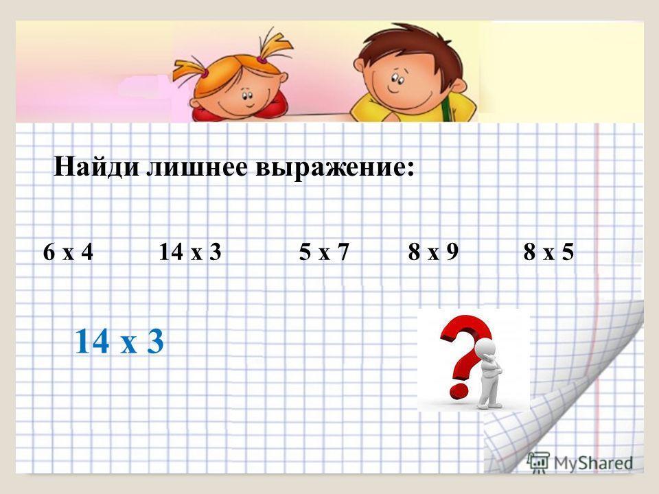 (а + b) х с = а х с + b х с Умножение суммы на число