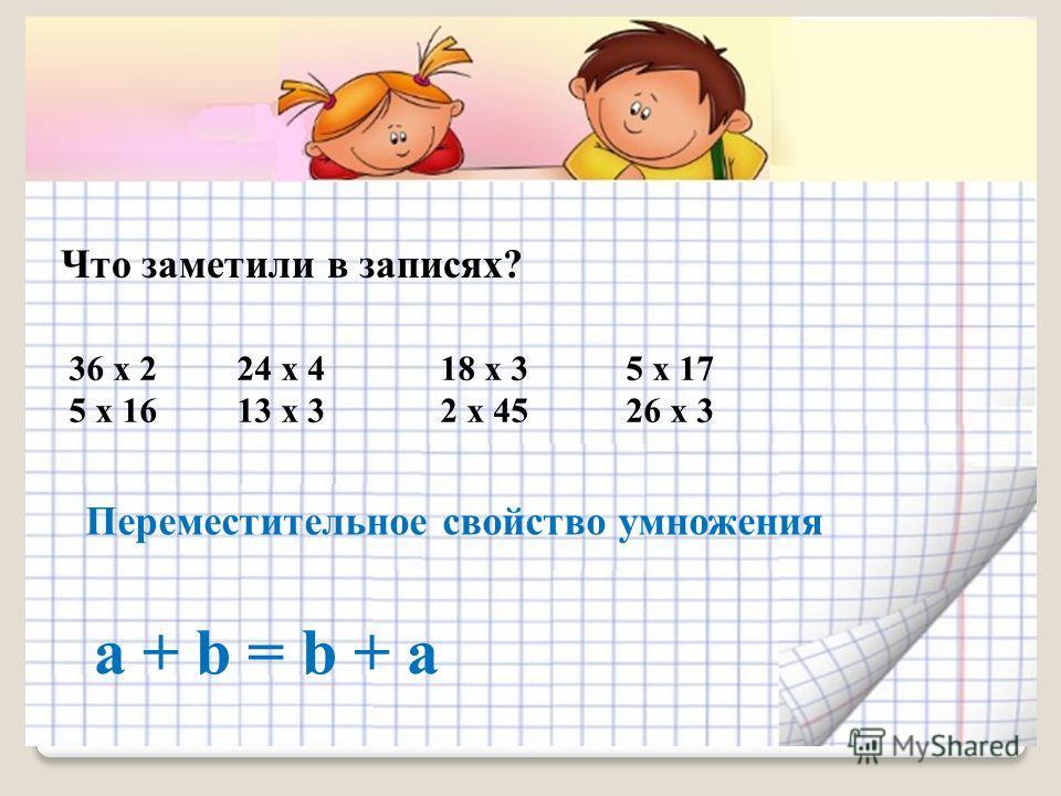 Алгоритм вычисления 1. Представляю число в виде суммы разрядных слагаемых. 2. Применяю распределительный закон относительно сложения. 3. Умножаю десятки. 4. Умножаю единицы. 5.Считаю. 6. Нахожу конечный результат.