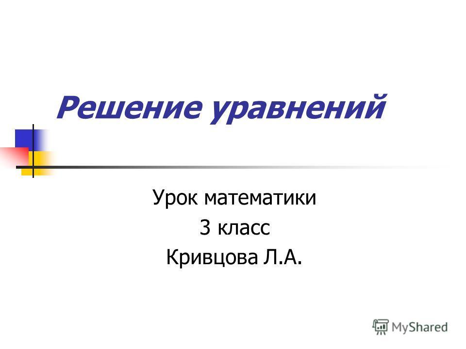 Решение уравнений Урок математики 3 класс Кривцова Л.А.