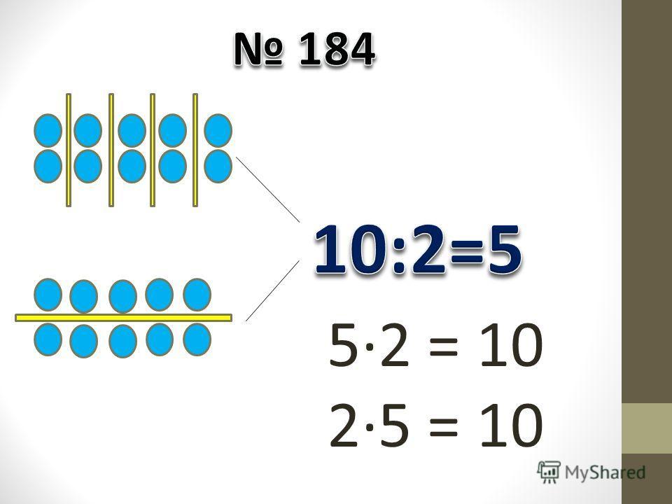 52 = 10 25 = 10
