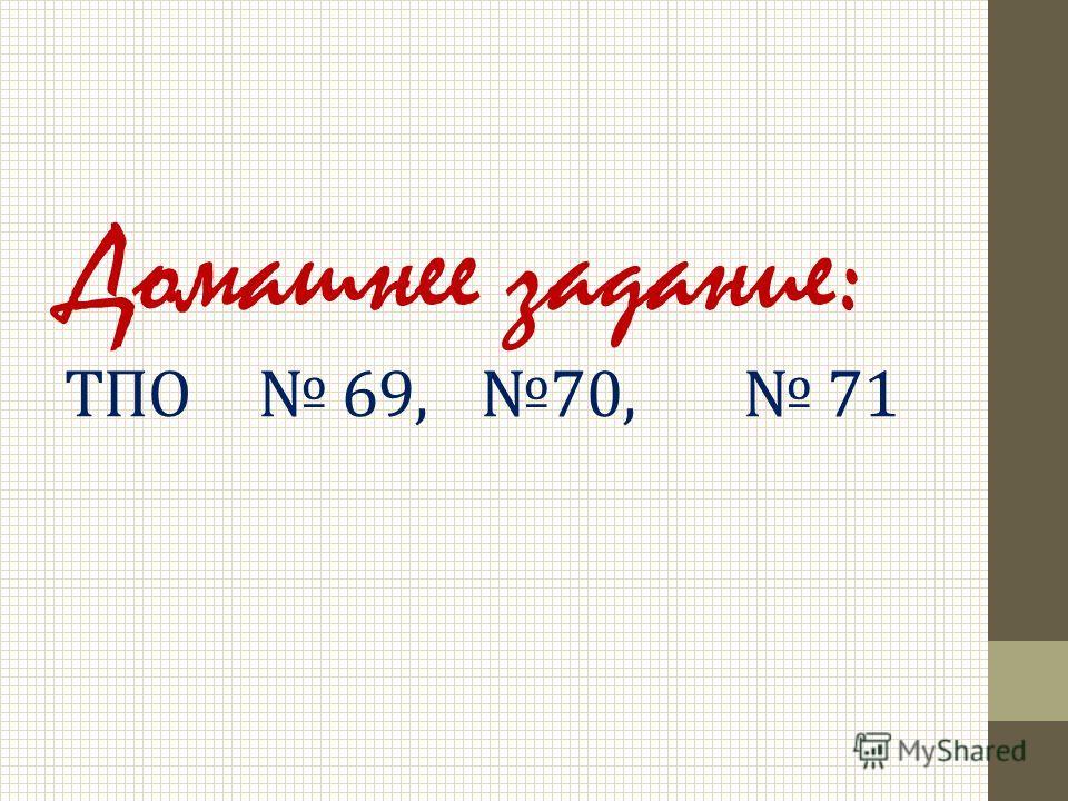 Домашнее задание: ТПО 69, 70, 71