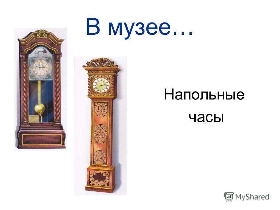 В музее… Напольные часы