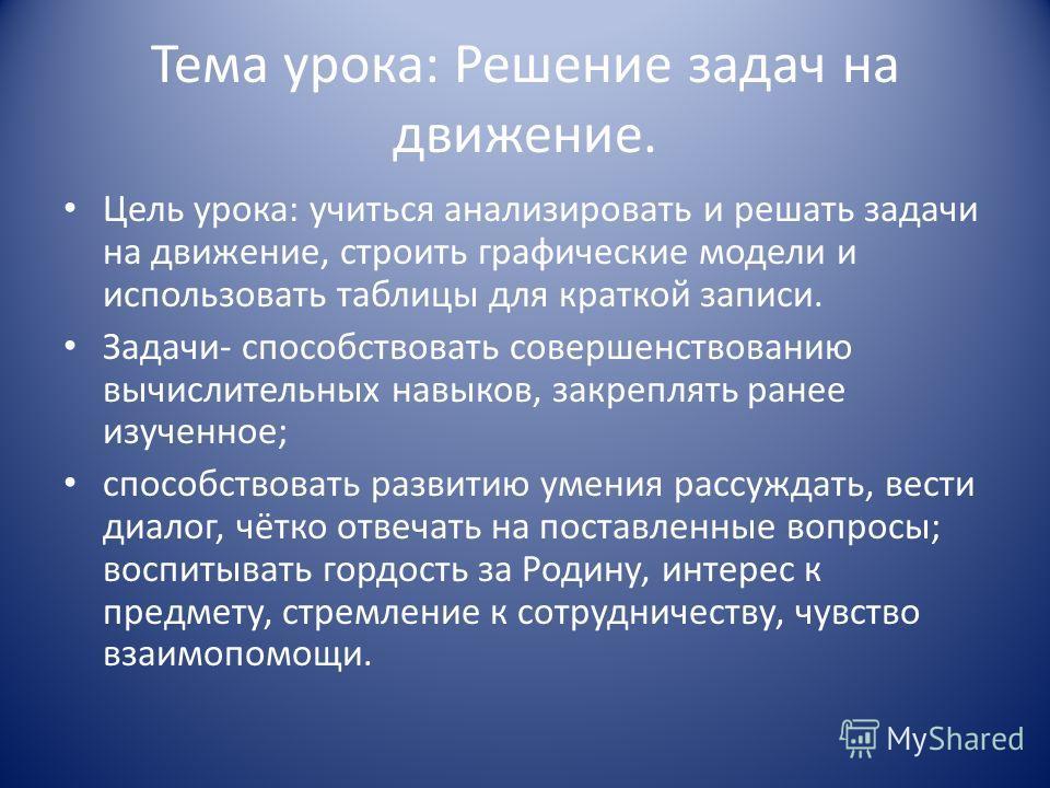 Урок математики 3 класс, апрель 2011 год Составитель: учитель высшей категории Соломийчук Т.В.; стаж работы 25 лет