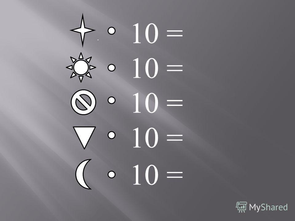 . 10 =