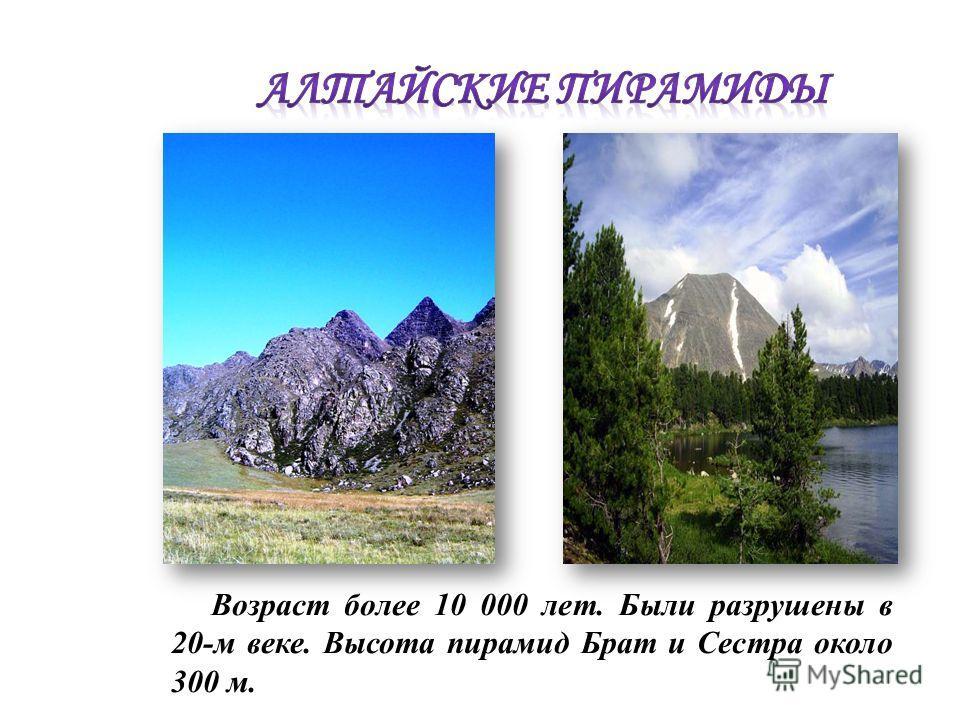 Возраст более 10 000 лет. Были разрушены в 20-м веке. Высота пирамид Брат и Сестра около 300 м.
