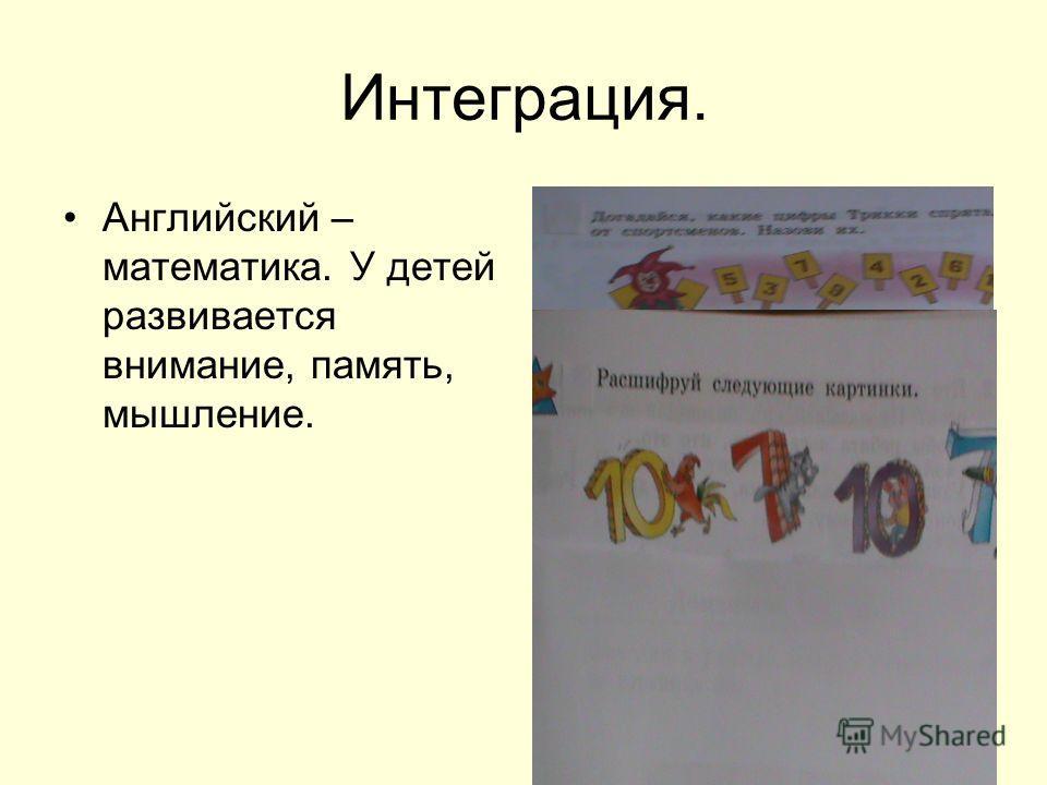 Интеграция. Английский – математика. У детей развивается внимание, память, мышление.