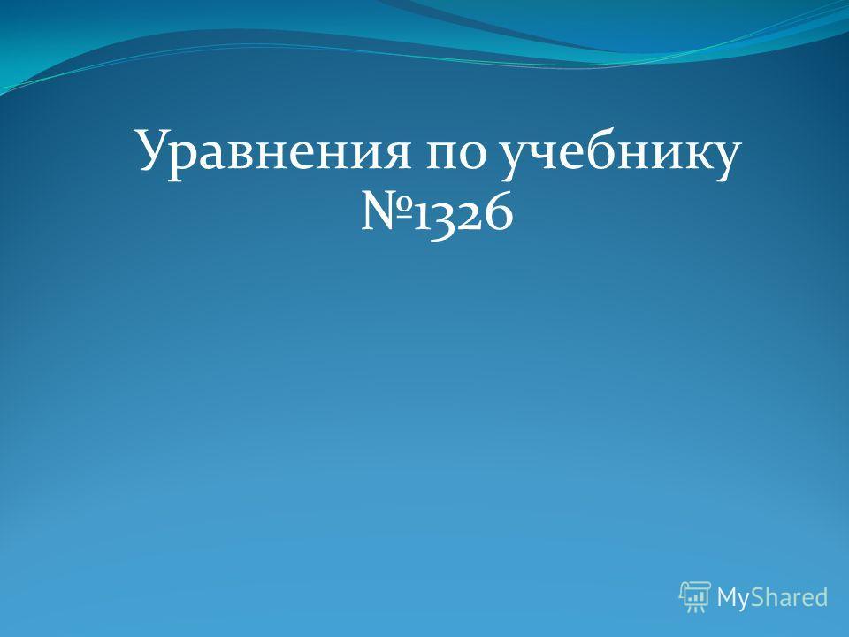 Уравнения по учебнику 1326