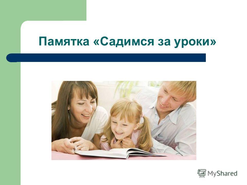 Памятка «Садимся за уроки»