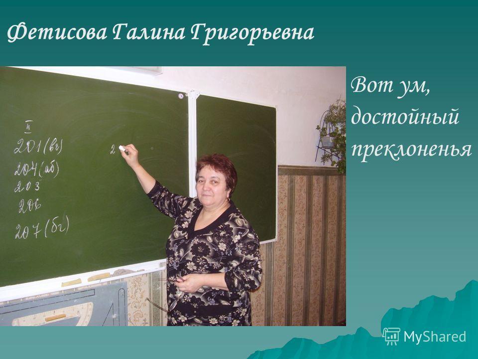 Фетисова Галина Григорьевна Вот ум, достойный преклоненья