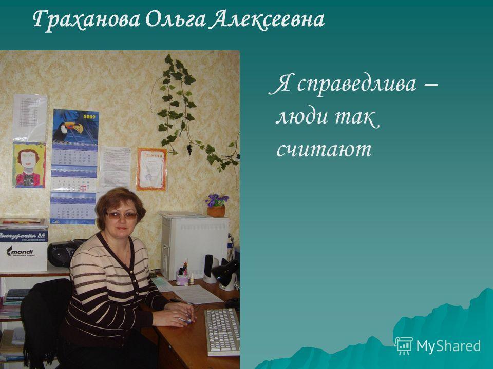 Граханова Ольга Алексеевна Я справедлива – люди так считают