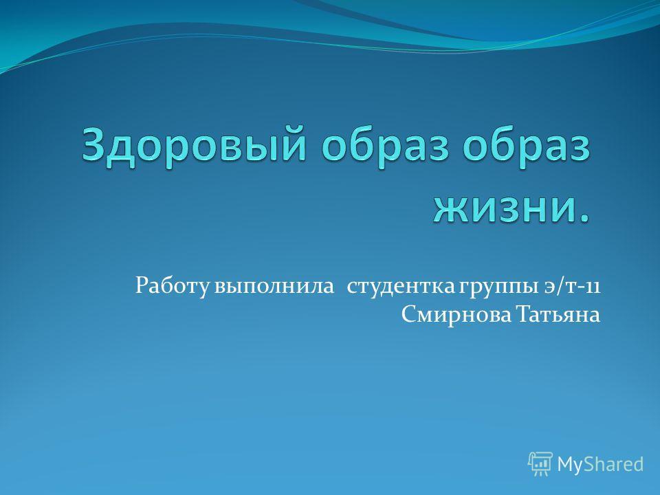 Работу выполнила студентка группы э/т-11 Смирнова Татьяна